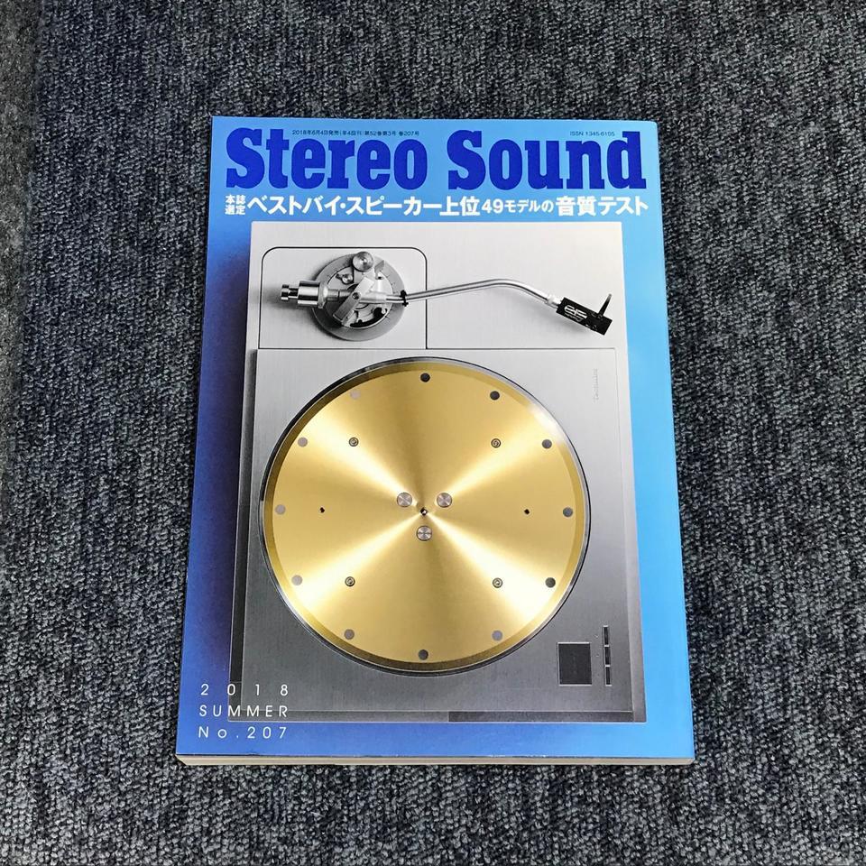 STEREO SOUND NO.207 2018 SUMMER/ステレオサウンド 207号  画像