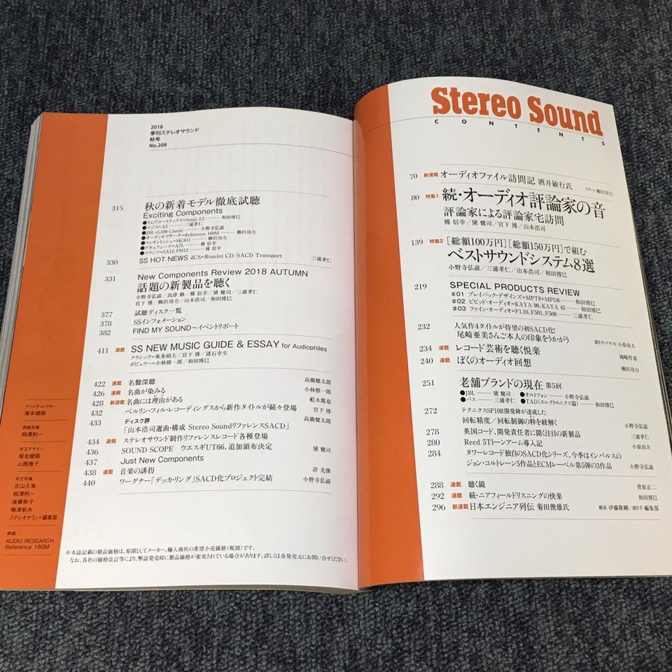 STEREO SOUND NO.208 2018 AUTUMN/ステレオサウンド 208号  画像