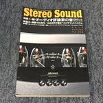 STEREO SOUND NO.208 2018 AUTUMN/ステレオサウンド 208号