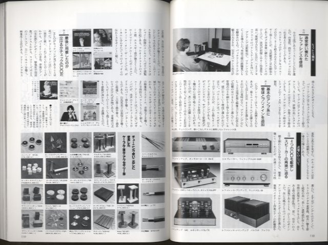 AUDIO ACCESSORY NO.076 1995 SPRING  画像