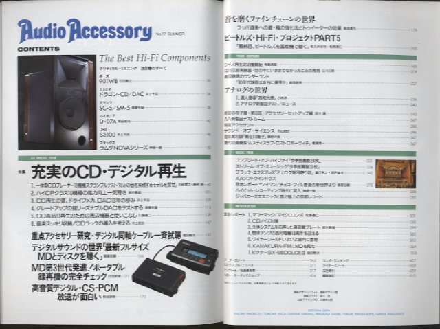 AUDIO ACCESSORY NO.077 1995 SUMMER  画像