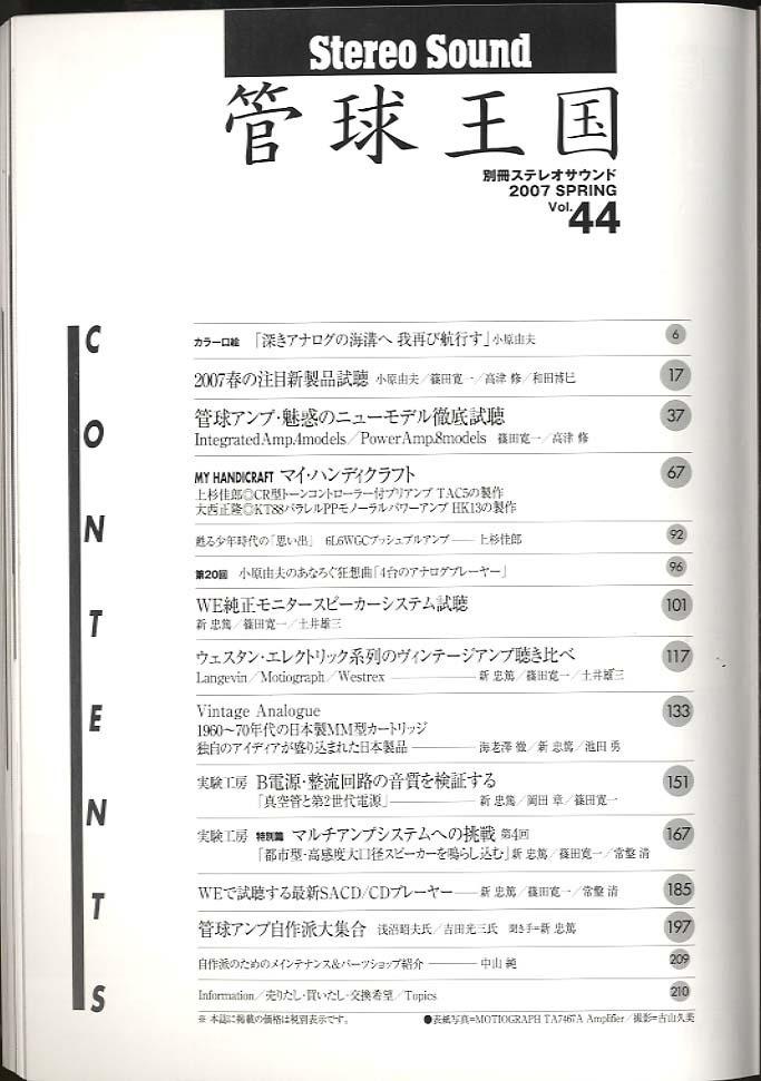 管球王国vol.44  画像