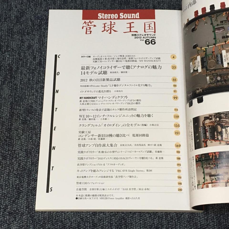 管球王国vol.66  画像
