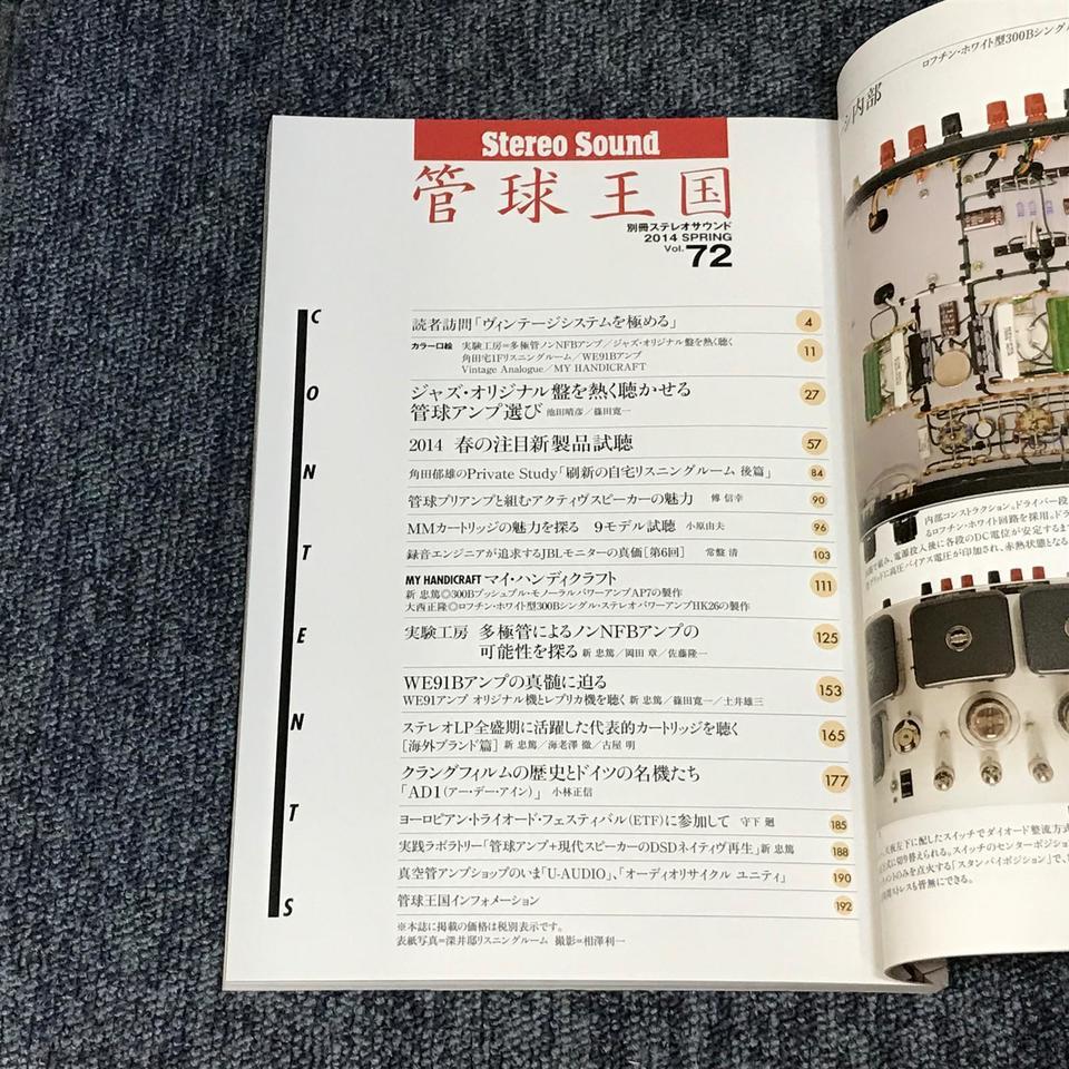 管球王国vol.72  画像