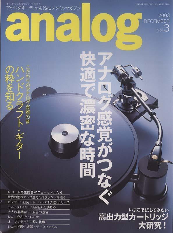 analog vol.03 2003 DECEMBER  画像