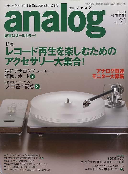 analog vol.21 2008 AUTUMN  画像