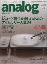 analog vol.21 2008 AUTUMN