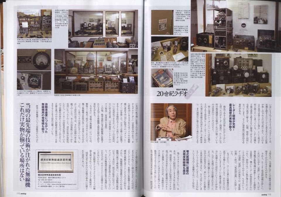 analog vol.24 2009 SUMMER  画像