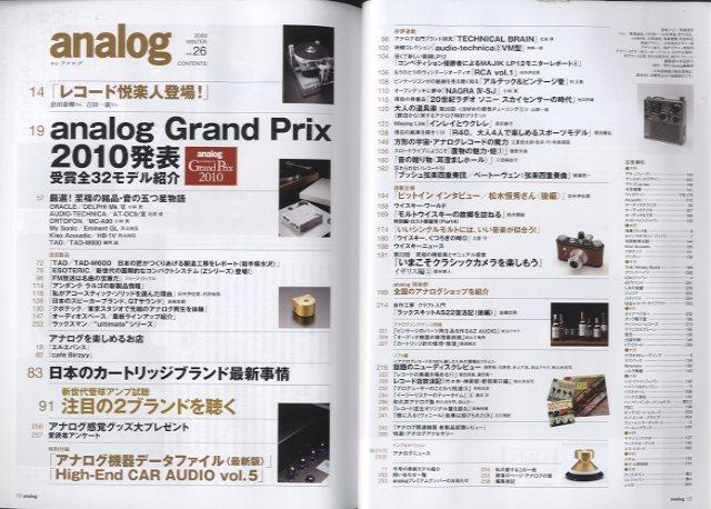 analog vol.26 2009 WINTER  画像
