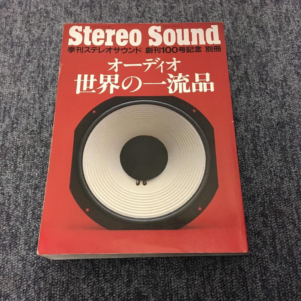 オーディオ世界の一流品/季刊ステレオサウンド創刊100号記念  画像