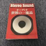 オーディオ世界の一流品/季刊ステレオサウンド創刊100号記念