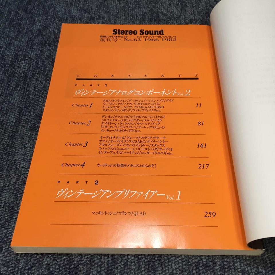 ヴィンテージアナログコンポーネントvol.2 アンプリファイアー vol.1/バックナンバーセレクション4  画像