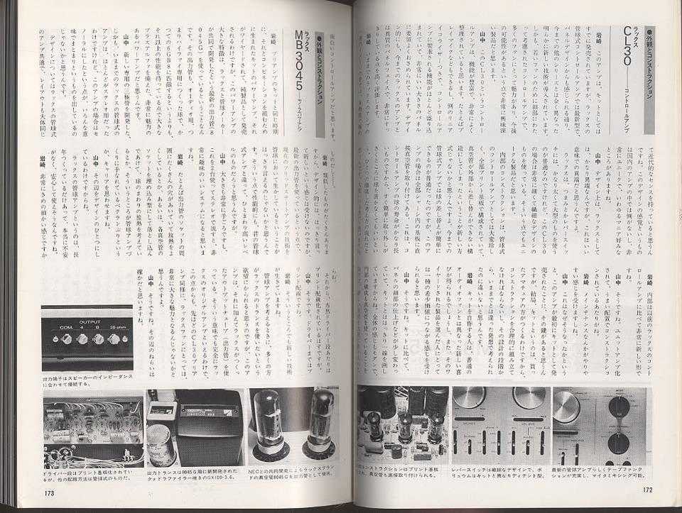 世界のコントロールアンプとパワーアンプ /76  画像