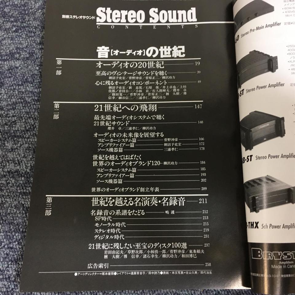 音の世紀/別冊ステレオサウンド  画像