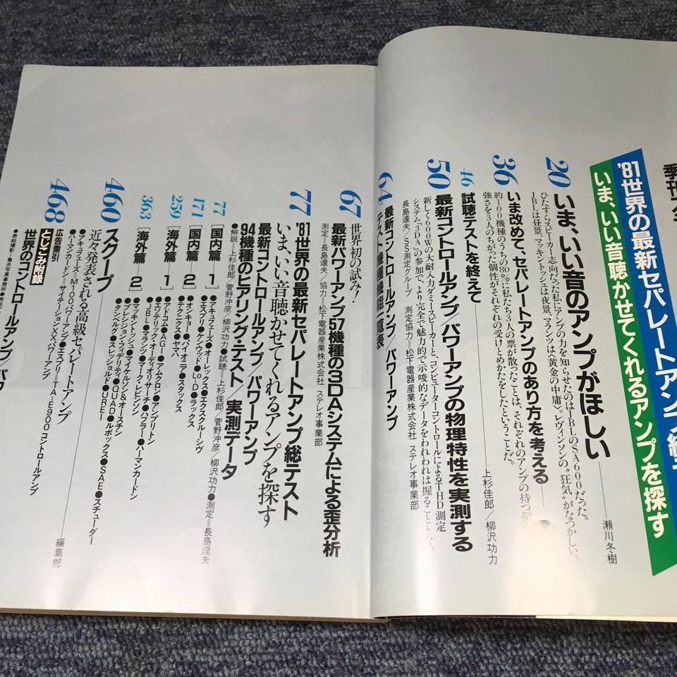 '81世界の最新セパレートアンプ総テスト  画像