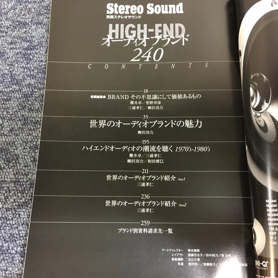 オーディオブランド240/別冊ステレオサウンド  画像