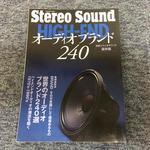 オーディオブランド240/別冊ステレオサウンド