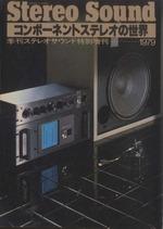 コンポーネントステレオの世界 別冊 '79