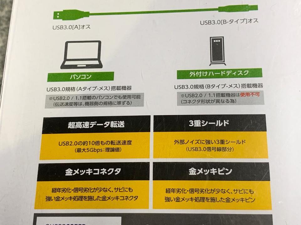 USB3-AB30BK ELECOM 画像