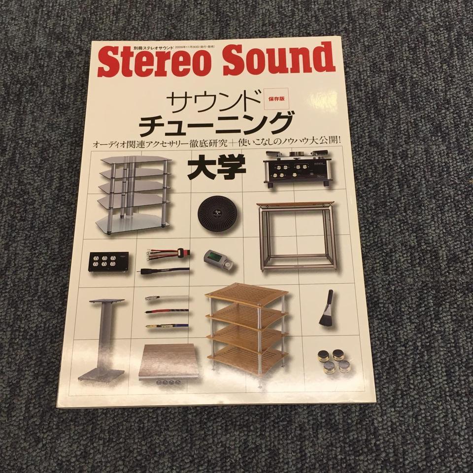 別冊ステレオサウンド/サウンドチューニング大学  画像