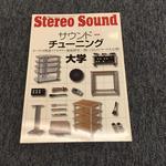 別冊ステレオサウンド/サウンドチューニング大学
