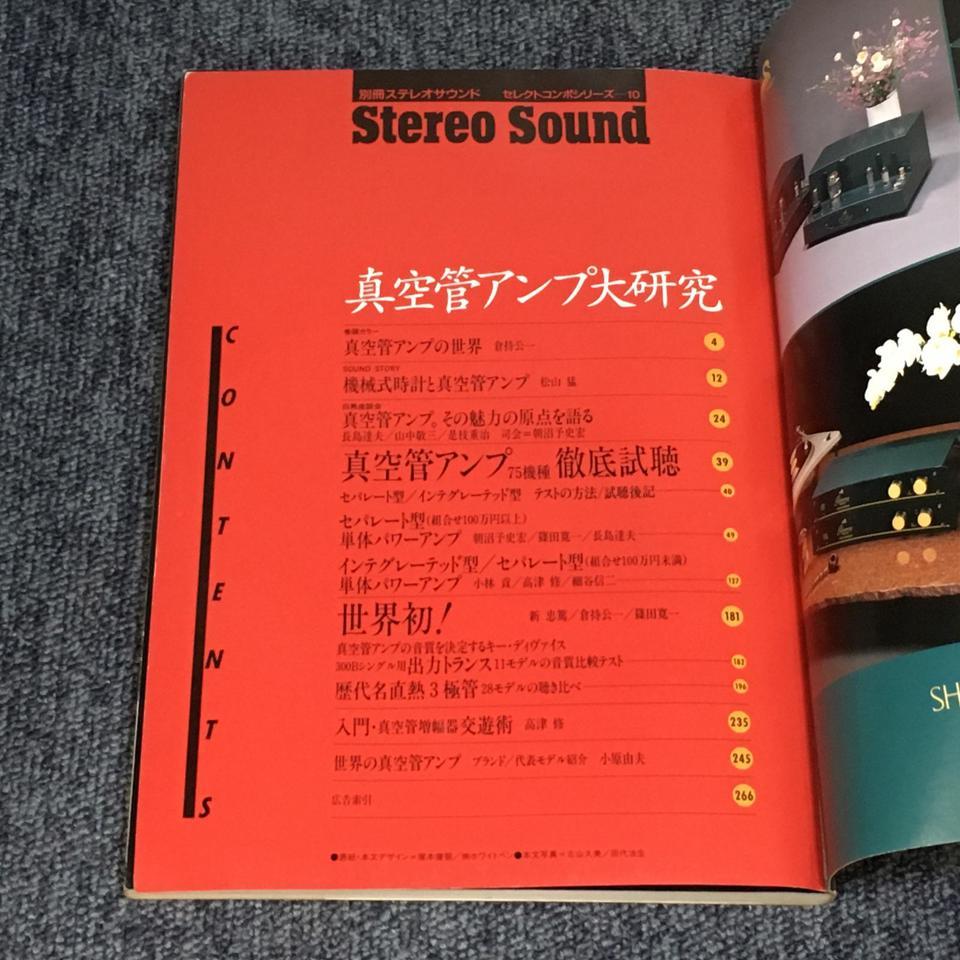 真空管アンプ大研究/別冊ステレオサウンド/セレクトコンポシリーズ-10  画像