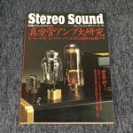 真空管アンプ大研究/別冊ステレオサウンド/セレクトコンポシリーズ-10