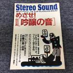 めざせ!自分流「吟醸の音」/別冊ステレオサウンド