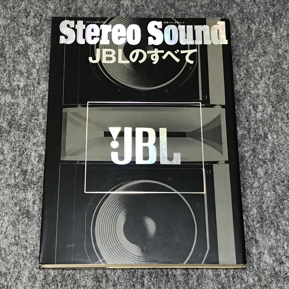 JBLのすべて/別冊ステレオサウンド  画像