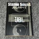 JBLのすべて/別冊ステレオサウンド