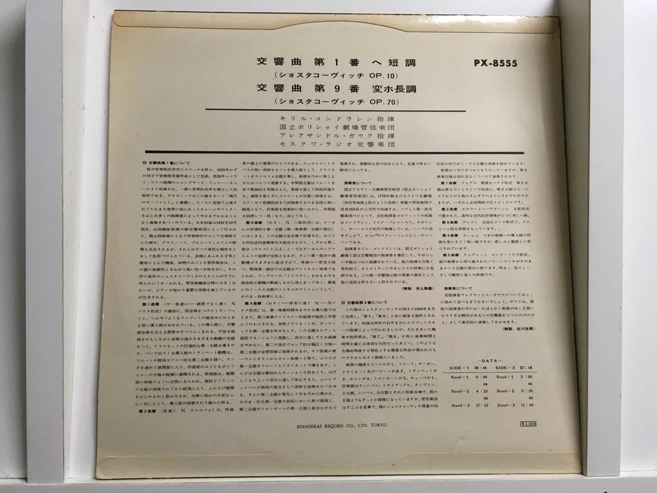 SHINSEKAIレーベル(ペラジャケ)6枚セット  画像