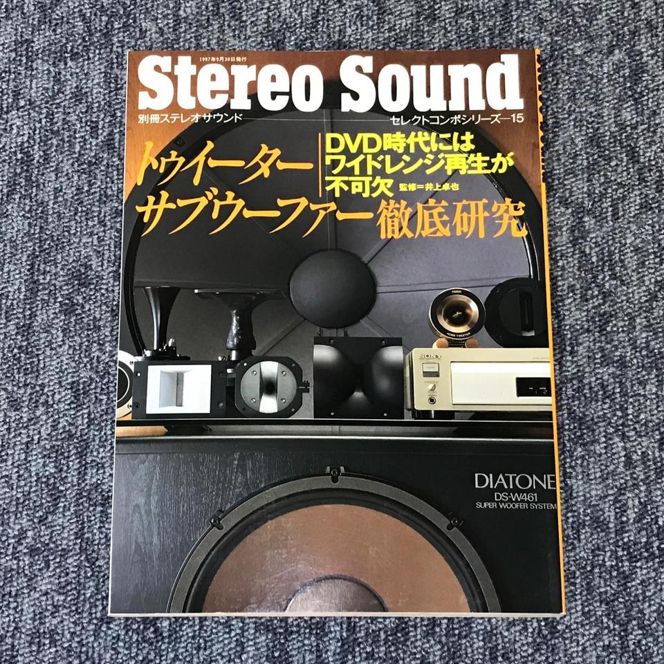 別冊ステレオサウンド/セレクトコンポシリーズ-15/トゥイーター・サブウーファー徹底研究  画像
