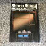 コンポーネントステレオの世界'82