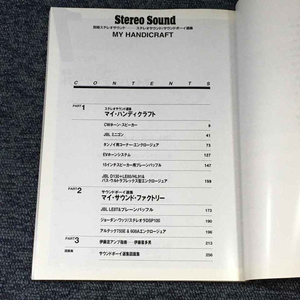別冊ステレオサウンド/MY HANDICRAFT/マイ・サウンドをつくろう  画像