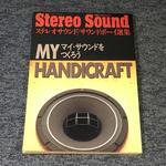 別冊ステレオサウンド/MY HANDICRAFT/マイ・サウンドをつくろう