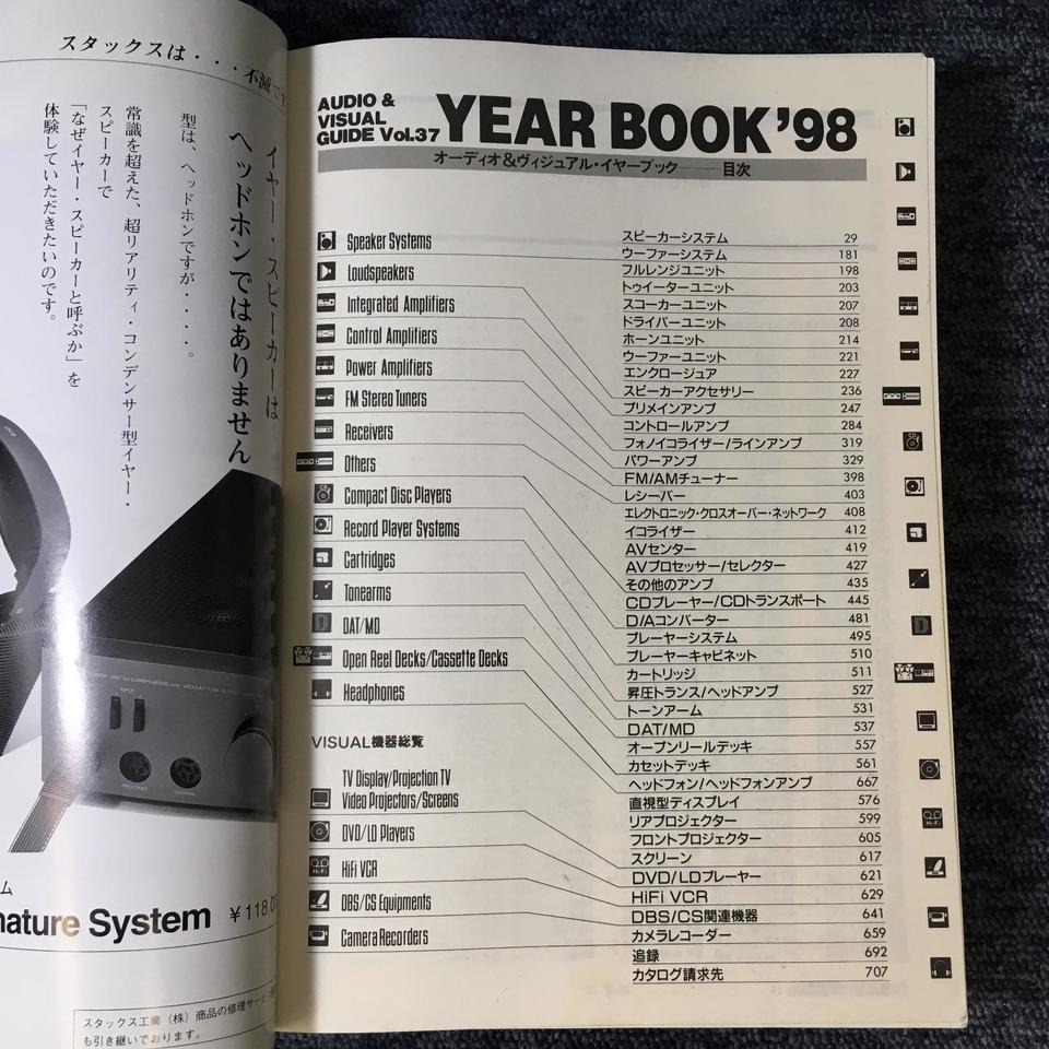AUDIO & VISUAL GUIDE VOL.37 YEAR BOOK'98  画像