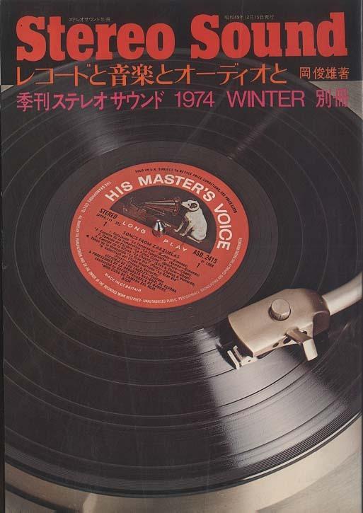 レコードと音楽とオーディオと/季刊ステレオサウンド 1974 WINTER  画像