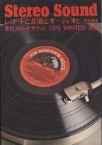 レコードと音楽とオーディオと/季刊ステレオサウンド 1974 WINTER
