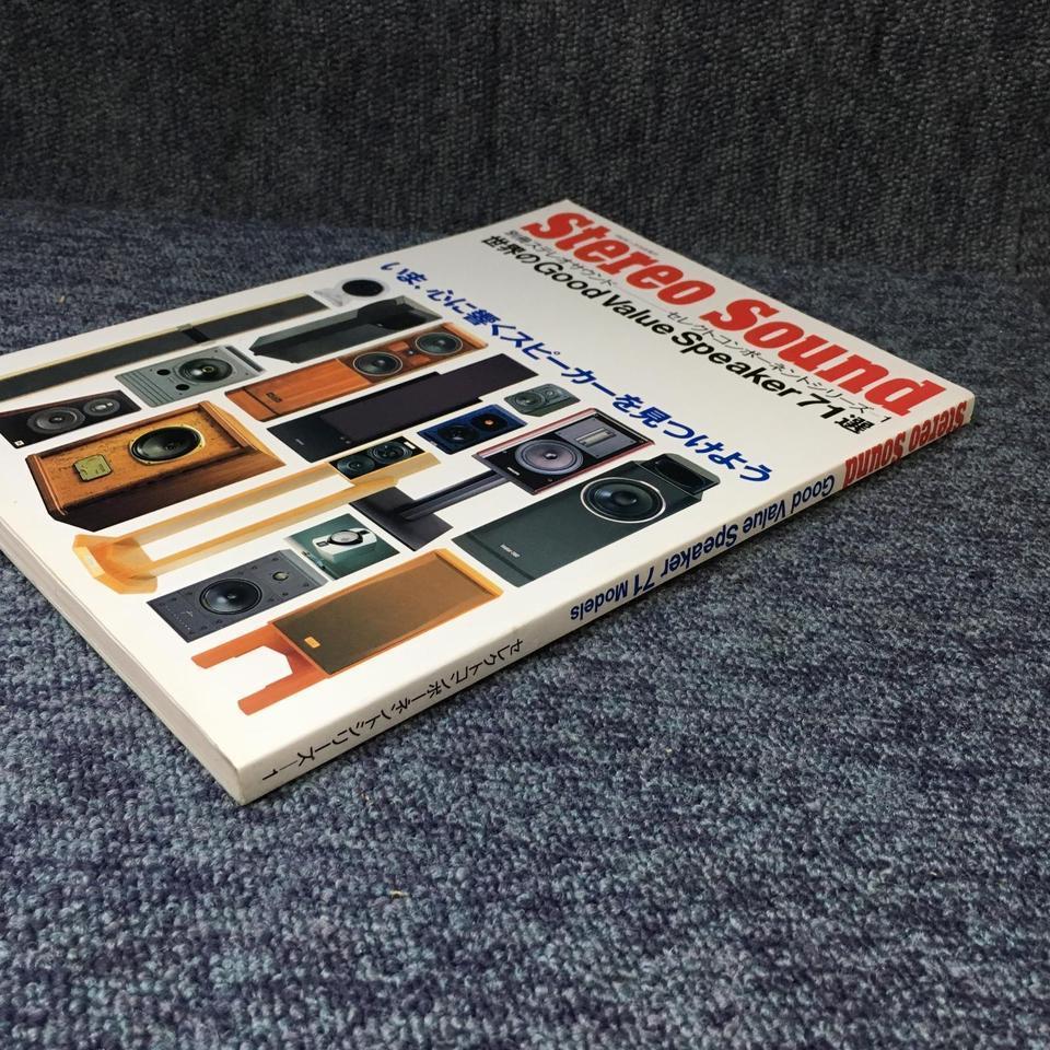 世界のGOOD VALUE SPEAKER 71選/セレクトコンポシリーズ-1  画像