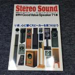 世界のGOOD VALUE SPEAKER 71選/セレクトコンポシリーズ-1