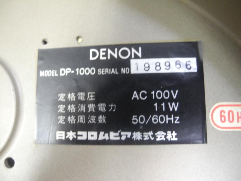 DP-1000+DK-77+G-545 DENON 画像