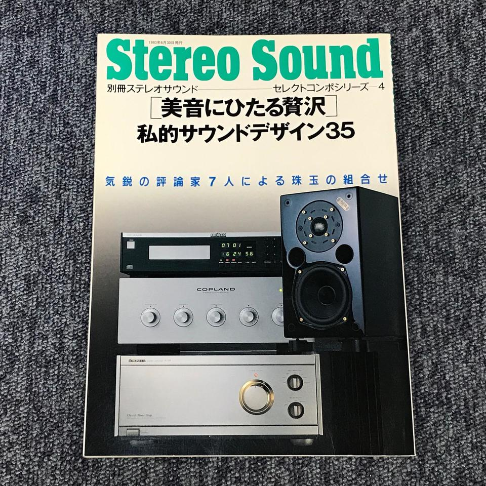 美音にひたる贅沢/私的サウンドデザイン35/セレクトコンポシリーズ-4  画像