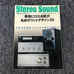 美音にひたる贅沢/私的サウンドデザイン35/セレクトコンポシリーズ-4