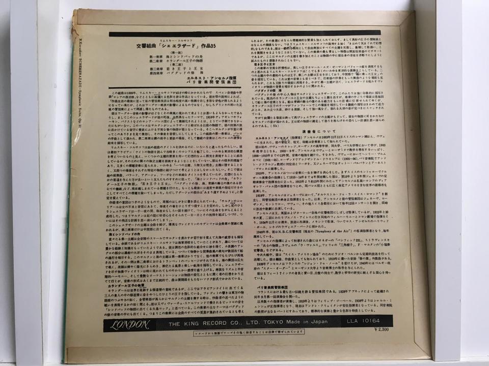 エルネスト・アンセルメ(ペラジャケ)5枚セット  画像