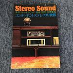 コンポーネントステレオの世界 季刊ステレオサウンド 別冊 1976 SPRING
