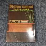 コンポーネントの世界/季刊ステレオサウンド NO.29 '74 WINTER