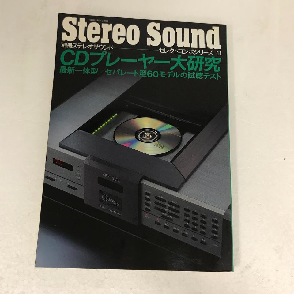 CDプレーヤー大研究/別冊ステレオサウンド/セレクトコンポシリーズ-11  画像