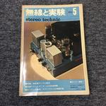 MJ-無線と実験- 1972年05月号
