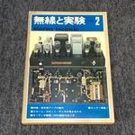 MJ-無線と実験- 1972年02月号