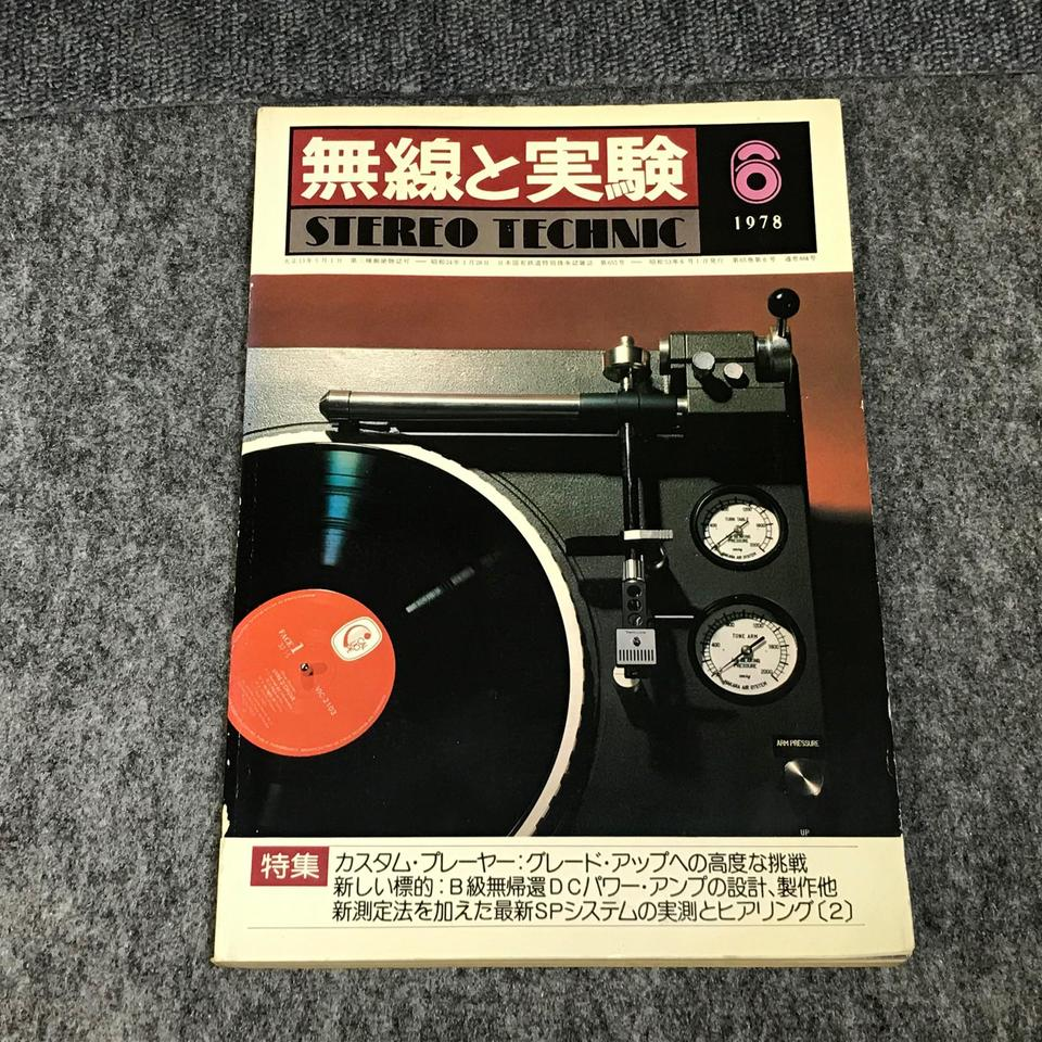 MJ-無線と実験- 1978年06月号  画像